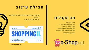 תמונה של חבילת עיצוב ShoppingIL 2020