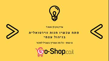 Picture of חנות ווירטואלית