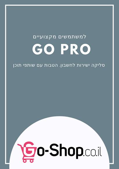 Picture of חנות ווירטואלית מנוי חודשי - Go-Pro