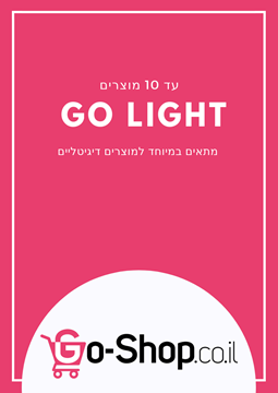 Picture of חנות ווירטואלית מנוי חודשי - Go Light