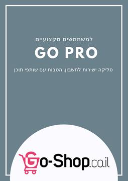 תמונה של חנות ווירטואלית מנוי חודשי - Go-Pro