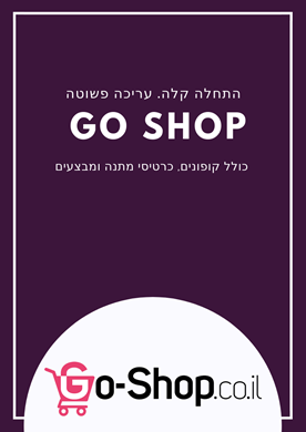 Picture for category Go-Shop | מערכת להקמת חנויות ווירטואליות